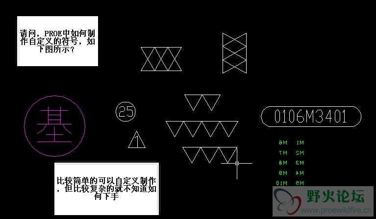 proe 中如何制作自定义的符号 工程图图片